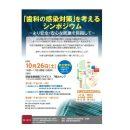 「歯科の感染対策」を考えるシンポジウムin東京