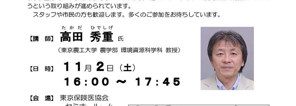 東京保険医協会「プラスチック問題学習会」のお知らせ