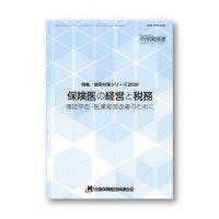 日々の帳簿の整理や確定申告などのポイントを分かりやすく解説!「保険医の経営と税務-2020年版-」発刊!