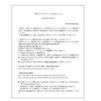 【情報提供:その3】新型コロナウイルス(COVID-19)の対応について