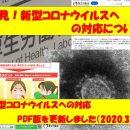 【必見!情報提供:その6】新型コロナウイルス(COVID-19)の対応について