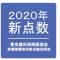 2020年新点数説明会
