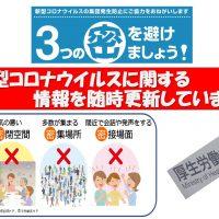 【必見!情報提供:その7】新型コロナウイルス(COVID-19)の対応について