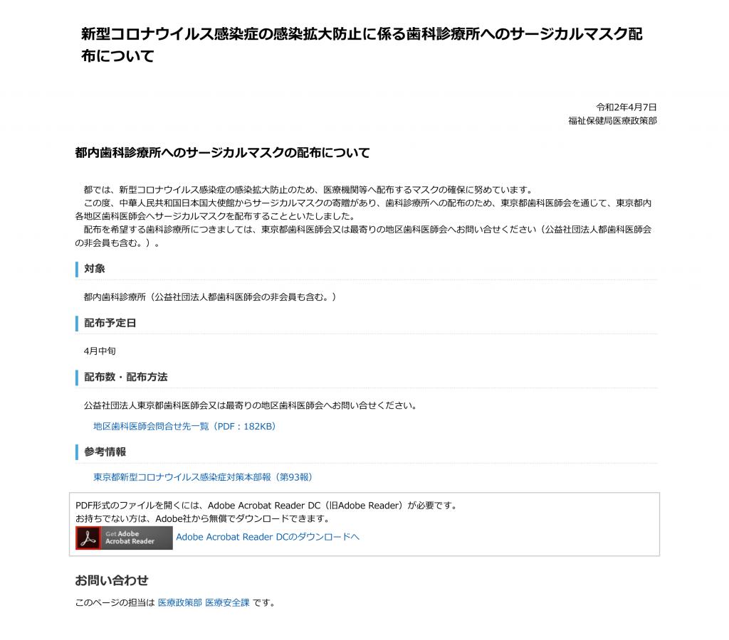 東京 都 歯科 医師 会 コロナ