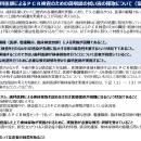 歯科における電話初診通知が発出(4/24)、疑義解釈も発出(4/27)、都への報告及び公表について(4/30)
