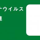 東京都議会議員への医療機関の支援策を要請