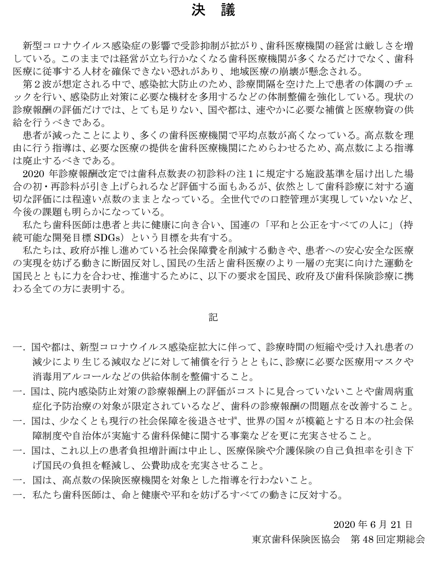 第48回定期総会「決議」を採択 | 東京歯科保険医協会