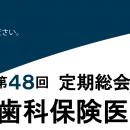 東京歯科保険医協会 第48回定期総会 ご案内(6/19更新)