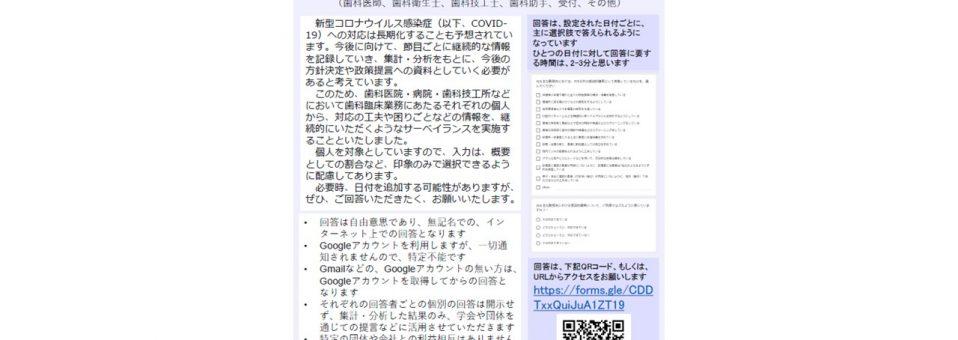 【再掲載】アンケートにご協力を!:新型コロナウイルス感染症関連