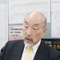 インタビュー 二木芳人氏(昭和大学 医学部 客員教授)