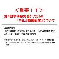 重要!!花田信弘氏による第4回学術研究会は「中止」となりました。