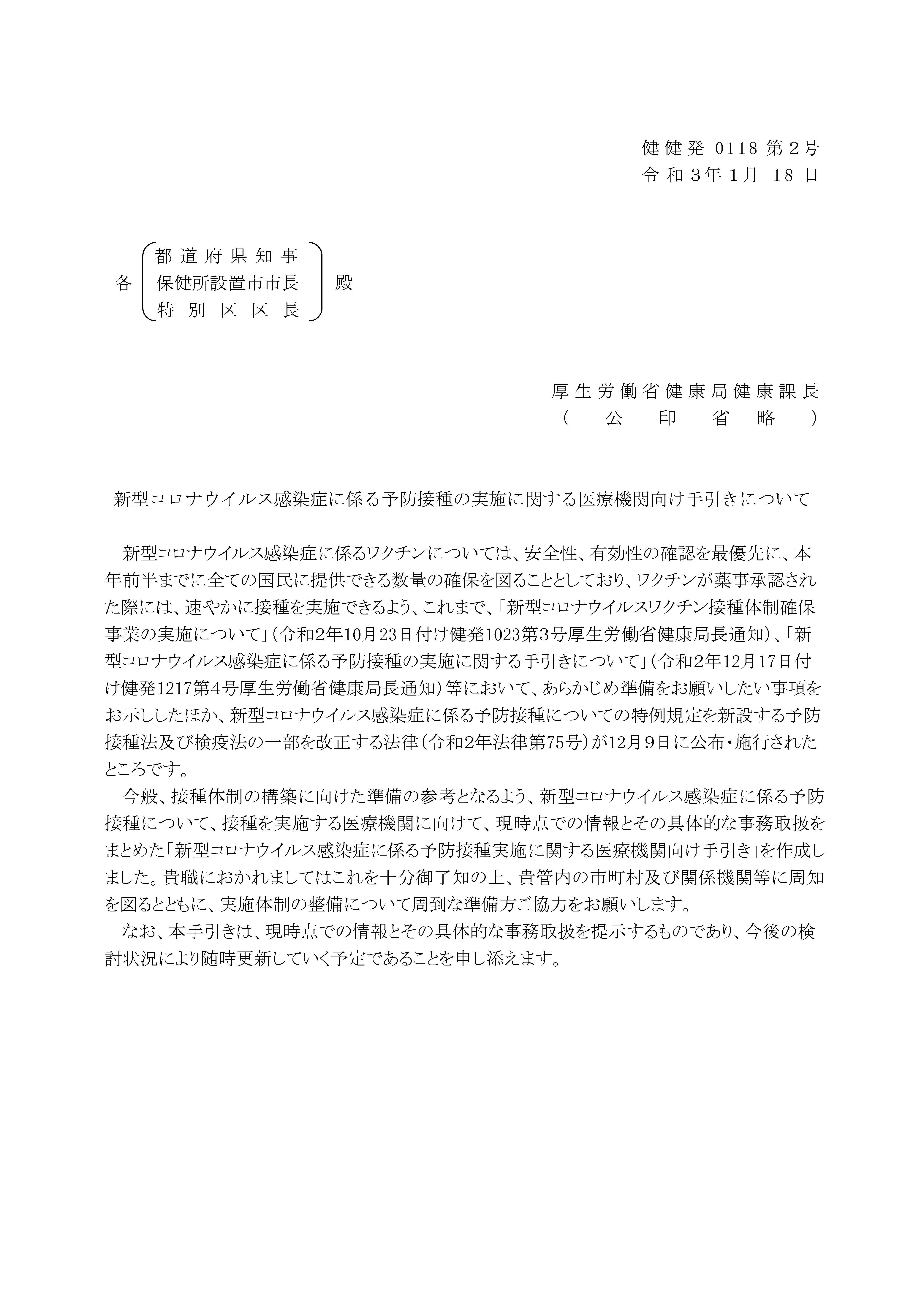 医師 会 コロナ 歯科 東京 都