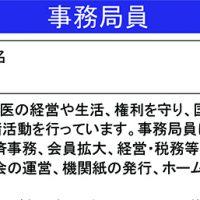 事務局職員を新規募集中!!/東京歯科保険医協会